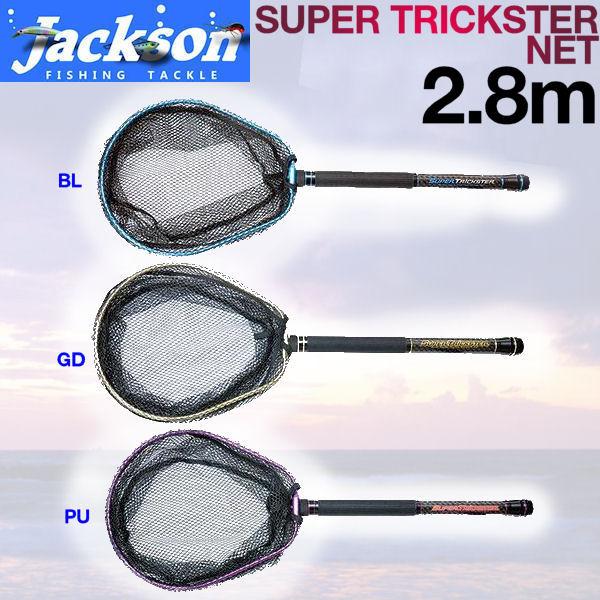 【Jackson】ジャクソン SUPER Trickster NET スーパートリックスターネット 魚釣り用品 バス 網 タモ BASS FISHING Length2.8m 3カラー