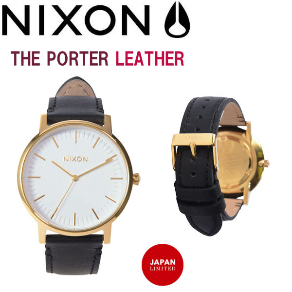 【NIXON】ニクソン THE PORTER LEATHER ポーター メンズ レディース ユニセックス ウォッチ 腕時計【あす楽対応】