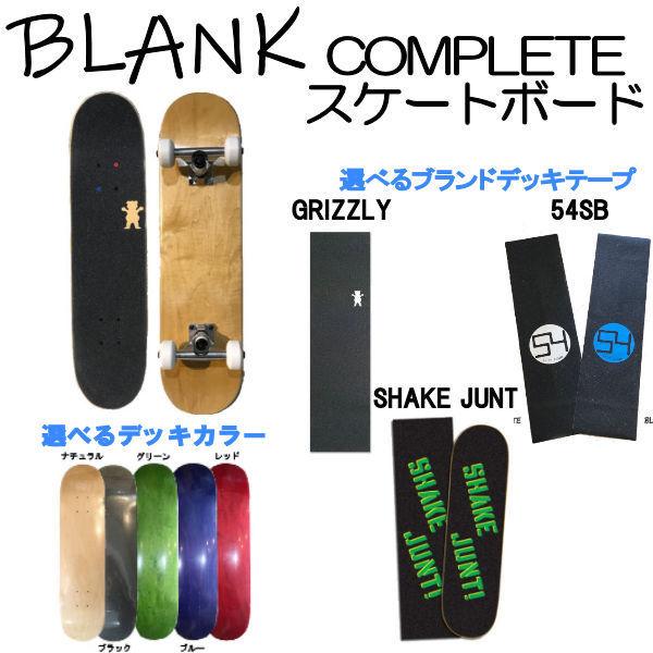 【BLANK】ブランク COMPLETE SKATEBOARD キッズ コンプリートスケートボード 完成品 ソフトウィール シェイクジャント グリズリー 初心者 子供 選べるデッキカラー/デッキテープ 7.375