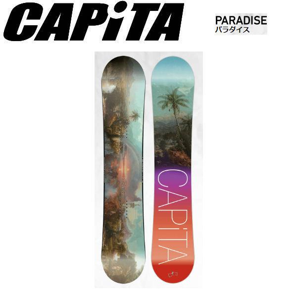 【特典あり】【CAPITA】キャピタ2017-2018 PARADISE レディース スノーボード 板 143cm【あす楽対応】