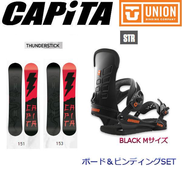 【CAPITA】【UNION】キャピタ ユニオン 2017-2018 THUNDERSTICK STR メンズ スノーボード 板 ボード ビンディング セット 151cm・153cm M【あす楽対応】