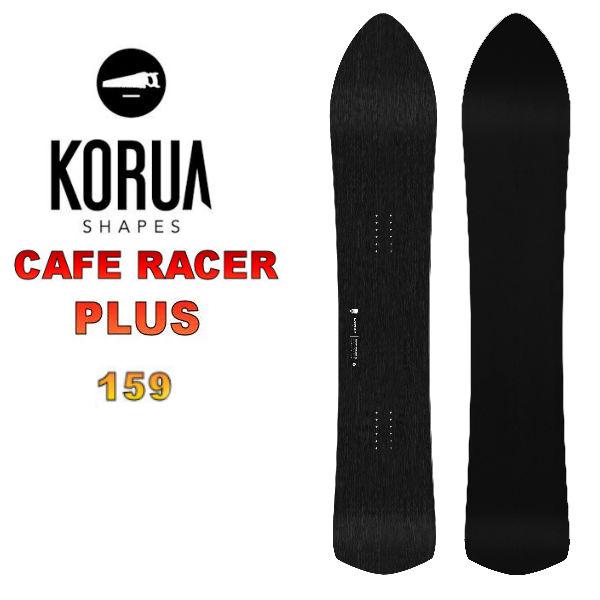 【KORUA SHAPES】コルアシェイプス CAFE RACER PLUS カフェレーサープラス メンズ スノーボード 板 パウダー ウィンタースポーツ 159 【あす楽対応】