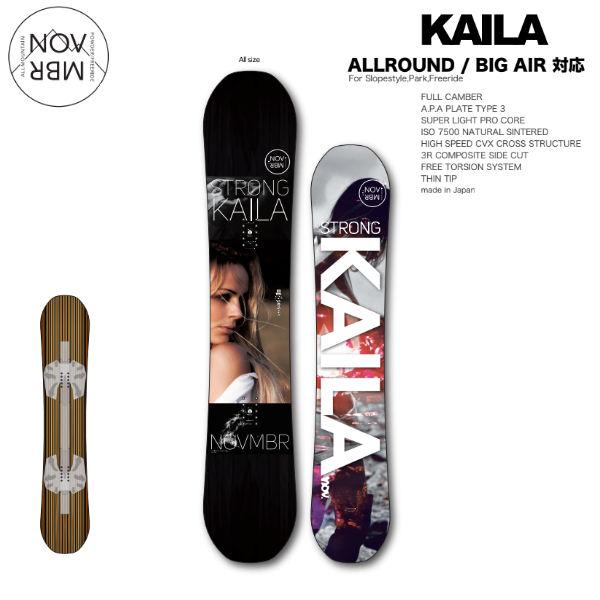 【特典あり】【NOVEMBER】ノーベンバー 2018-2019 KAILA メンズ レディース スノーボード 板 156-148cm 【あす楽対応】