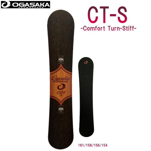 【予約受付中】【特典あり】【OGASAKA】オガサカ 2018-2019 CT-S メンズ スノーボード 板 Confort Turn-Stiff 161cm-154cm