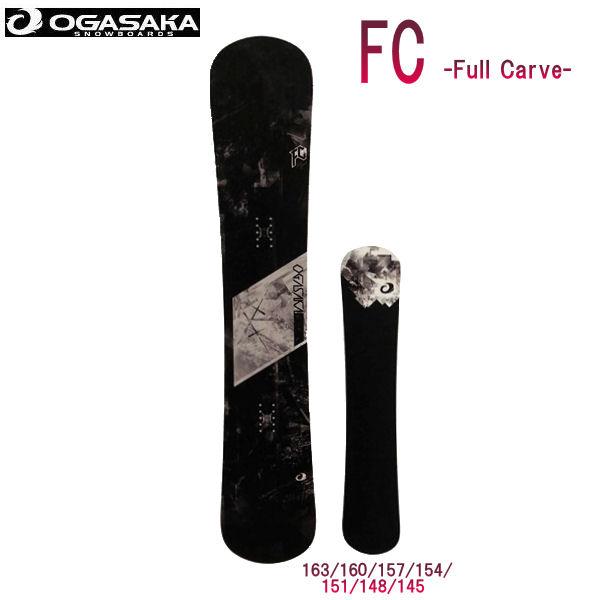 【【特典あり】【OGASAKA】オガサカ 2018-2019 FC メンズ レディース スノーボード 板 Full Carve 163cm-145cm 【あす楽対応】