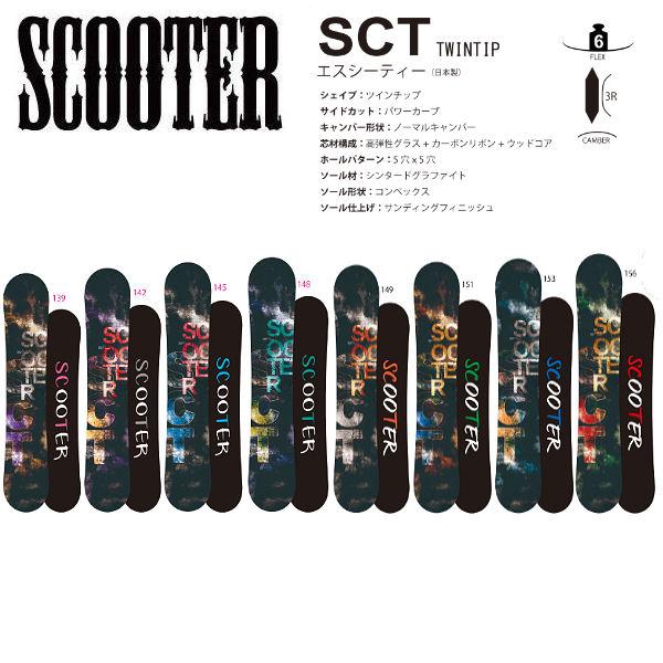 【特典あり】【SCOOTER】スクーター 2018-2019 SCT メンズ レディース スノーボード 板 156cm-139cm 【あす楽対応】
