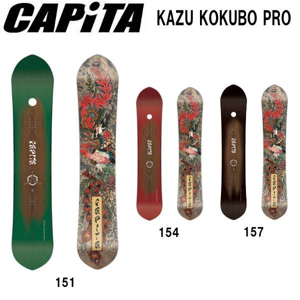 【CAPITA】キャピタ 2018-2019 KAZU KOKUBO PRO メンズ スノーボード 板 151・154・157
