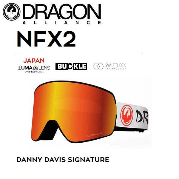 【DRAGON】ドラゴン 2019-2020 NFX2 GOGGLE ゴーグル DANNY DAVIS ダニー・デイビス 平面レンズ ジャパンフィット ジャパンレンズ ヘルメット対応【あす楽対応】