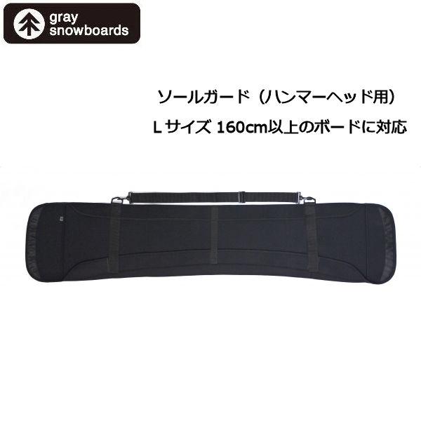 【GRAY】グレイ ソールガード ハンマーヘッド用 スノーボード L 160cm以上のボードに対応 Black