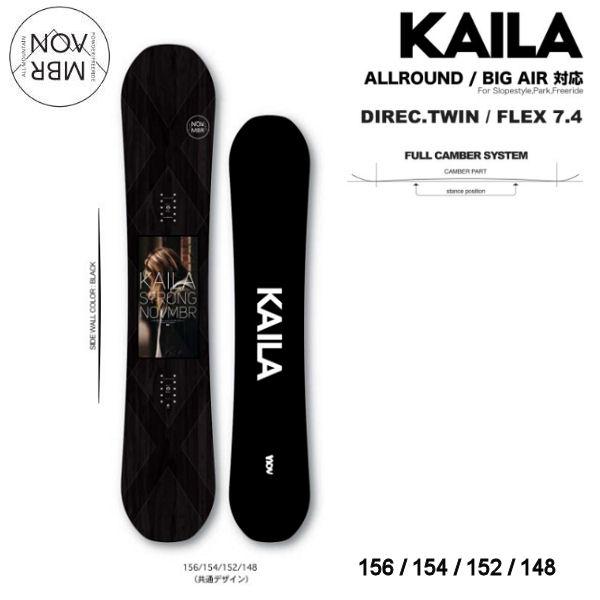 【予約受付中】【NOVEMBER】ノーベンバー 2019-2020 KAILA メンズ スノーボード 板 フリースタイル 148/152/154/156
