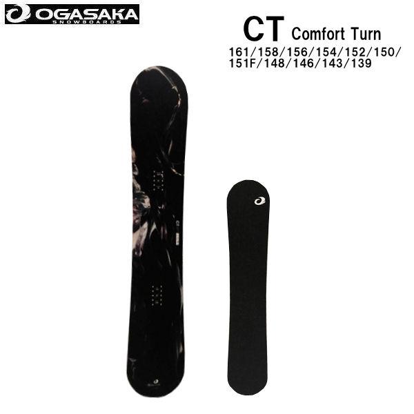 【予約受付中】【OGASAKA】オガサカ 国産 日本製 2019-2020 CT Confort Turn メンズ レディース スノーボード 板 フリースタイル 161cm-150cm 151F-139cm