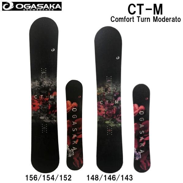 【予約受付中】【OGASAKA】オガサカ 国産 日本製 2019-2020 CT-M Comfort Turn Moderato メンズ レディース スノーボード 板 フリースタイル 161cm-152cm 148cm-143cm