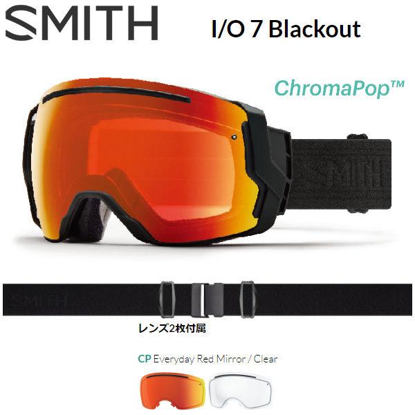 【SMITH】スミス 2018-2019 I/O 7 Blackout アイオーセブン Asian fit メンズ レディース スノーゴーグル スノーボード スノボー【あす楽対応】