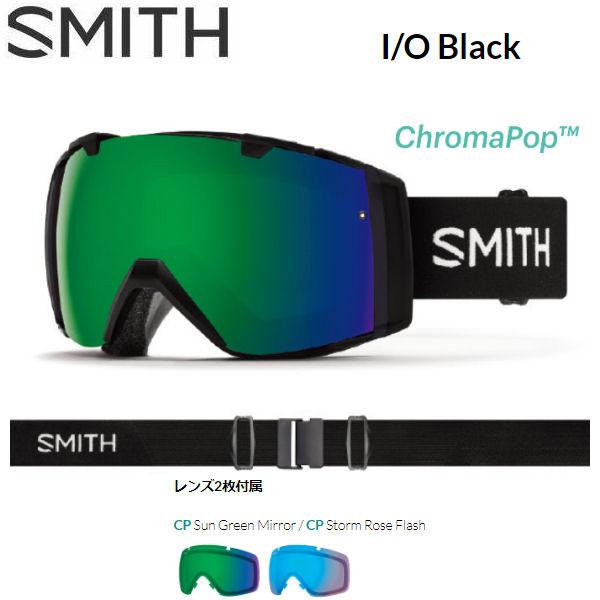 【特典あり】【SMITH】スミス 2018-2019 I/O Black アイオー Asian fit メンズ レディース スノーゴーグル スノーボード スノボー【あす楽対応】