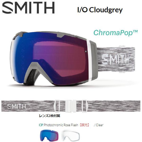 驚きの値段で 【SMITH fit】スミス スノーボード Asian 2018-2019 I/O Cloudgrey アイオー Asian fit メンズ レディース スノーゴーグル スノーボード スノボー【あす楽対応】, ペダル、エアロのダックスガーデン:7b010378 --- canoncity.azurewebsites.net