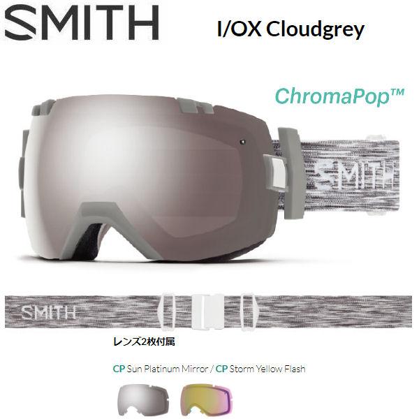 【特典あり】【SMITH】スミス 2018-2019 I/OX Cloudgrey アイオーエックス Asian fit メンズ レディース スノーゴーグル スノーボード スノボー【あす楽対応】