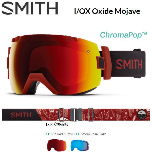 【特典あり】【SMITH】スミス 2018-2019 I/OX Oxide Mojave アイオーエックス Asian fit メンズ レディース スノーゴーグル スノーボード スノボー【あす楽対応】
