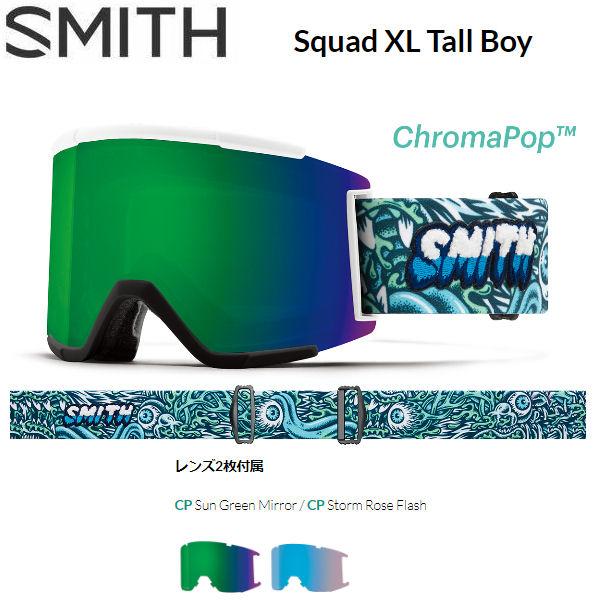 【SMITH】スミス 2018-2019 Squad XL Tall Boy スクワッド エックスエル Asian fit メンズ レディース スノーゴーグル スノーボード スノボー
