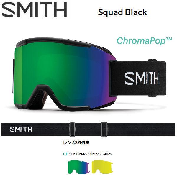 【SMITH】スミス 2018-2019 Squad Black スクワッド Asian fit メンズ レディース スノーゴーグル スノーボード スノボー【あす楽対応】