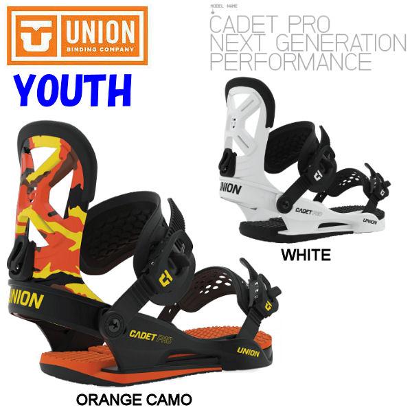 【UNION】2019-2020 ユニオン CADET PRO キャデットプロ BINDING キッズ KIDS YOUTH スノーボード バインディング オールラウンド S・M