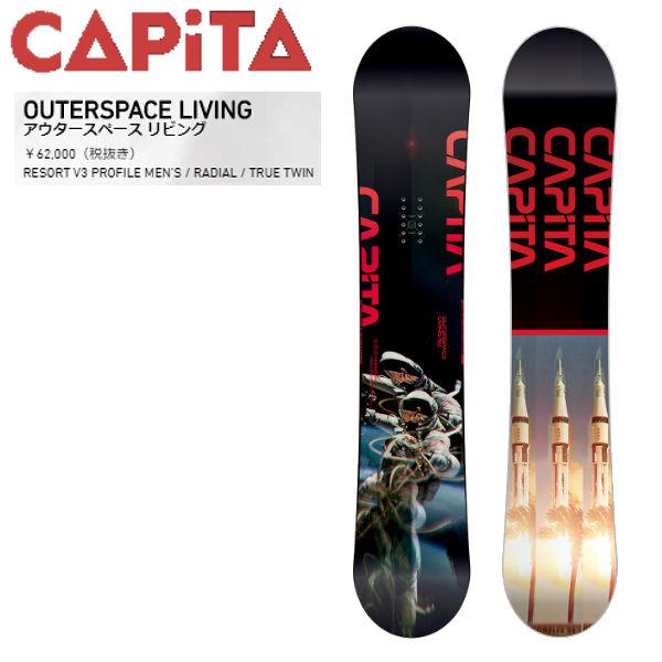 【特典あり】【CAPITA】キャピタ 2019/2020 OUTERSPACE LIVING アウタースペース リビング メンズ スノーボード フリーライド グラトリ パーク 板 150/152【あす楽対応】