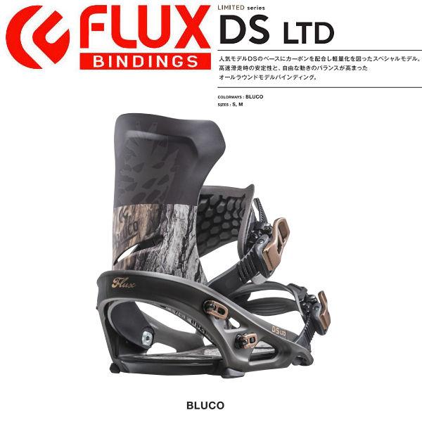 【FLUX BINDING】フラックス バインディング 2019-2020 DS LTD リミテッド メンズ スノーボード バインディング オールラウンド パーク パウダー S / M【あす楽対応】