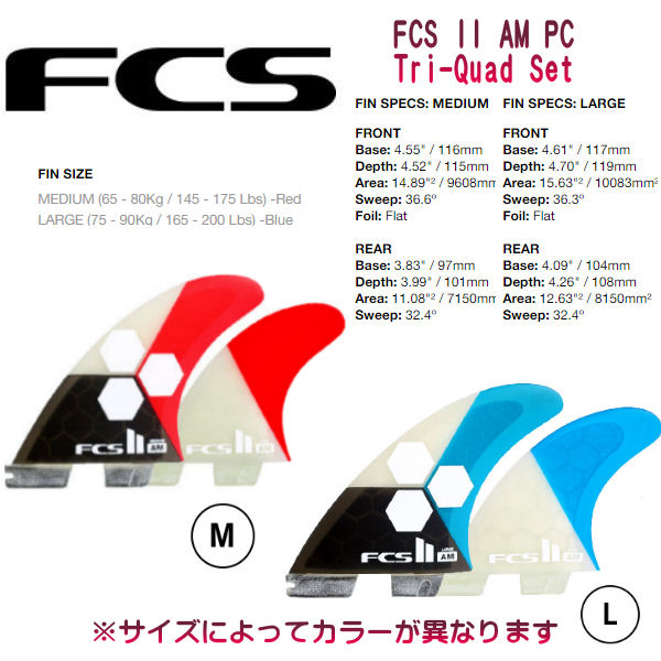 【FCS】エフシーエス FCS II AM PC Tri-Quad Set 5FINS サーフィン フィン 5本セット M・L【あす楽対応】