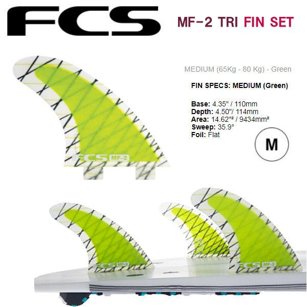 【FCS】エフシーエス THRUSTER TRI FIN SET MF-2 サーフィン フィン トリプルセット ミディアムサイズ M【あす楽対応】