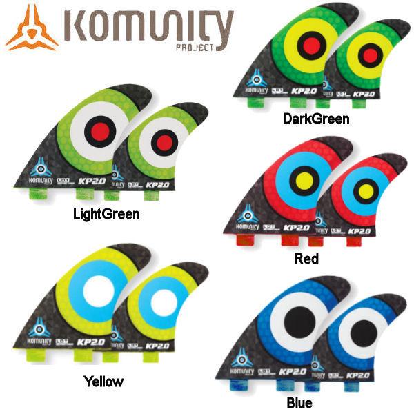 【KOMUNITY PROJECT】コミュニティ プロジェクト KP2.0 FCS 4fin 5カラー フィン サーフィン【あす楽対応】