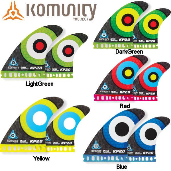 【KOMUNITY PROJECT】コミュニティ プロジェクト KP2.0 FUTURE 4fin 5カラー フィン サーフィン【あす楽対応】