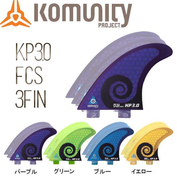 【KOMUNITY PROJECT】コミュニティ プロジェクト KP3.0 FCS 3fin ハニカム フィン サーフィン【あす楽対応】