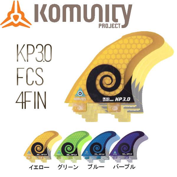 2019最新のスタイル 【KOMUNITY PROJECT】コミュニティ プロジェクト KP3.0 FCS 4fin ハニカム フィン サーフィン【あす楽対応】, 【スーパーセール】 b226ff06