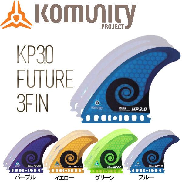 【日本産】 【KOMUNITY PROJECT】コミュニティ プロジェクト KP3.0 FUTURE 3fin フィン 3fin ハニカム FUTURE フィン サーフィン【あす楽対応】, lexaniperfomancetires:b1e86047 --- studd.xyz