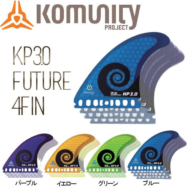 【KOMUNITY PROJECT】コミュニティ プロジェクト KP3.0 FUTURE 4fin ハニカム フィン サーフィン【あす楽対応】