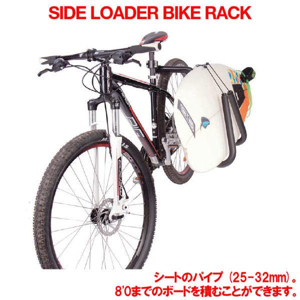 【OCEAN&EARTH】オーシャン&アースSide Loader Bike Rack サーフボードラック サーフィン【あす楽対応】