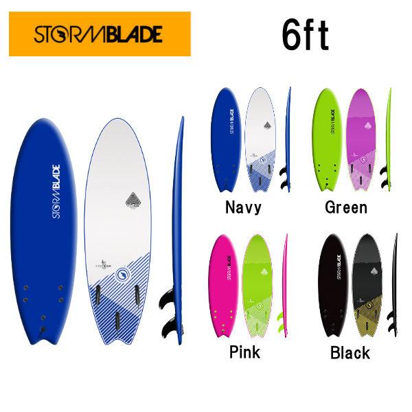 【STORMBLADE】ストームブレード 6ft Swallow Tail Surfboard サーフボード 板 ソフトボード ショートボード サーフィン 4カラー【あす楽対応】