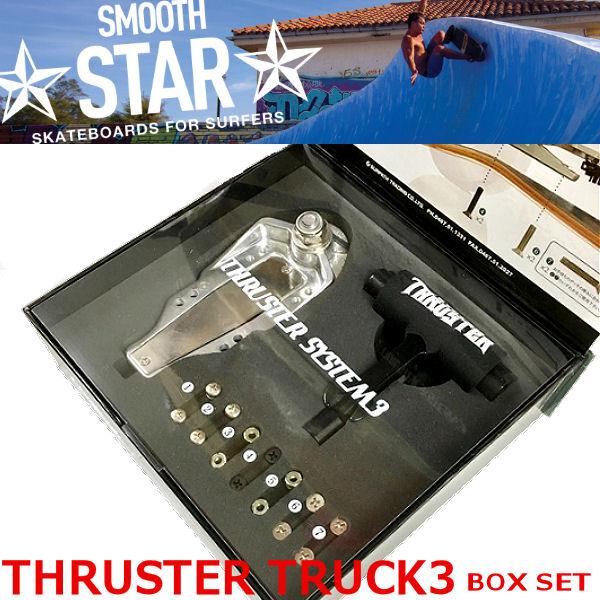 【2019 新作】 【SMOOTH STAR SET】スムーススター【SMOOTH Thruster Thruster Truck3 BOX SET トラック パーツボックスセット スケートボート サーフィン【あす楽対応】, 江差町:31f4d519 --- canoncity.azurewebsites.net