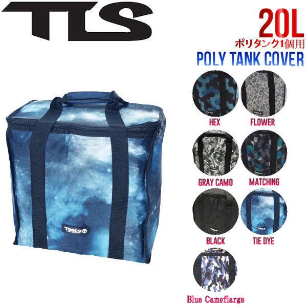 10%OFF ポリタンクケース TOOLS トゥールス TLS POLYTANK COVER ポリタンクカバー 送料無料 新品 キャンプ ポリタンク サーフィン 20リッター 海水浴 BBQ アウトドア 1個用 あす楽対応 初回限定 7カラー