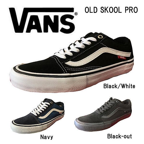 【VANS】バンズ OLD SKOOL PRO オールドスクール メンズ レディース シューズ 靴 スニーカー 22.5cm-28.5cm 3カラー
