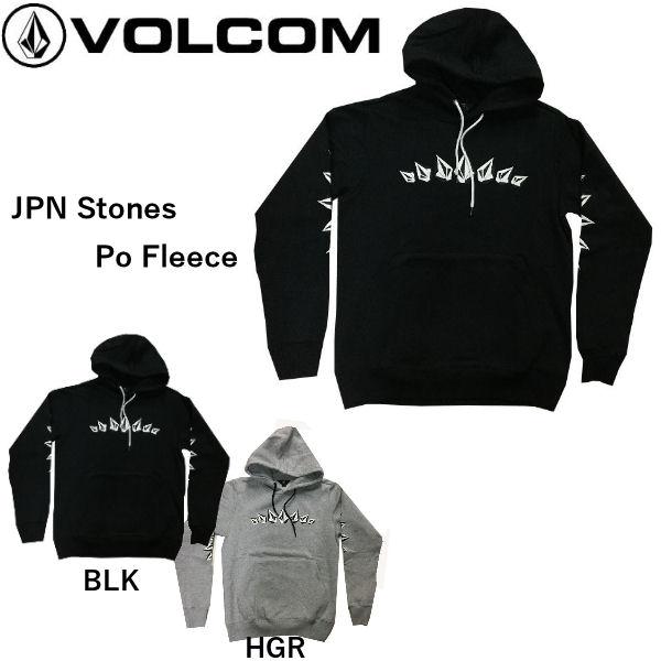 【VOLCOM】ボルコム 2019秋冬 JPN Stones Po Fleece メンズ ロゴ パーカー トレーナー フリース フード 長袖 S-XXL 2カラー ブラック グレー【正規品】【あす楽対応】