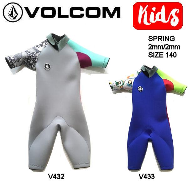 【VOLCOM】ボルコム 2019 SPRING KIDS YOUTH 2mm/2mm ウェットスーツ キッズ ジュニア スプリング ジャージ 140 2カラー【あす楽対応】