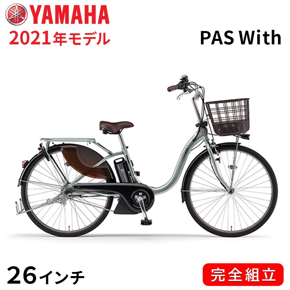軽さと機能 使い勝手に優れたベーシックモデル ヤマハ 電動自転車 パス タイムセール ウィズ 26 26インチ おしゃれ ママチャリ 軽量 軽い 2021年モデル 電動アシスト自転車 自転車 完全組立て YAMAHA With 安い ピュアシルバー 子供乗せ取付可能 Pas PA26DGWL1J 一都三県一部地域送料無料 期間限定で特別価格