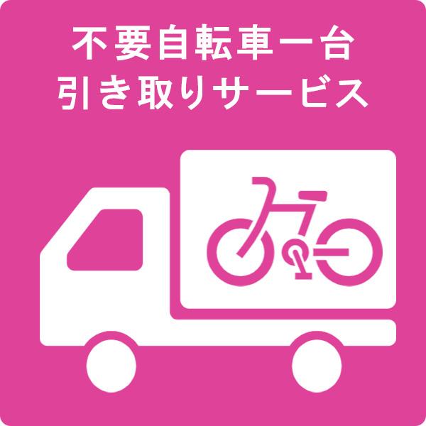 不要になった自転車を一台お引き取りするサービスです。 【一部地域限定】不要自転車 一台 引き取り 当店で自転車本体をご購入のお客様限定