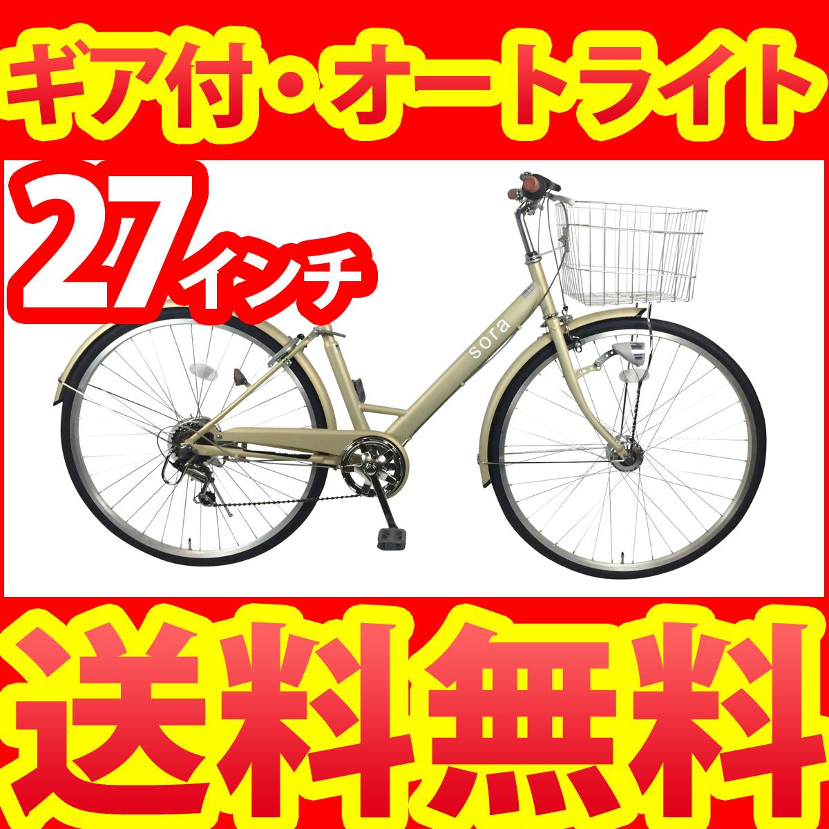 ! 兵庫県内限定や! ! クロスバイク 6色 HURRY UP! ! 27インチ ハリーアップクロス 【送料無料】 ! シマノ外装6段 #ホワイト×レッド