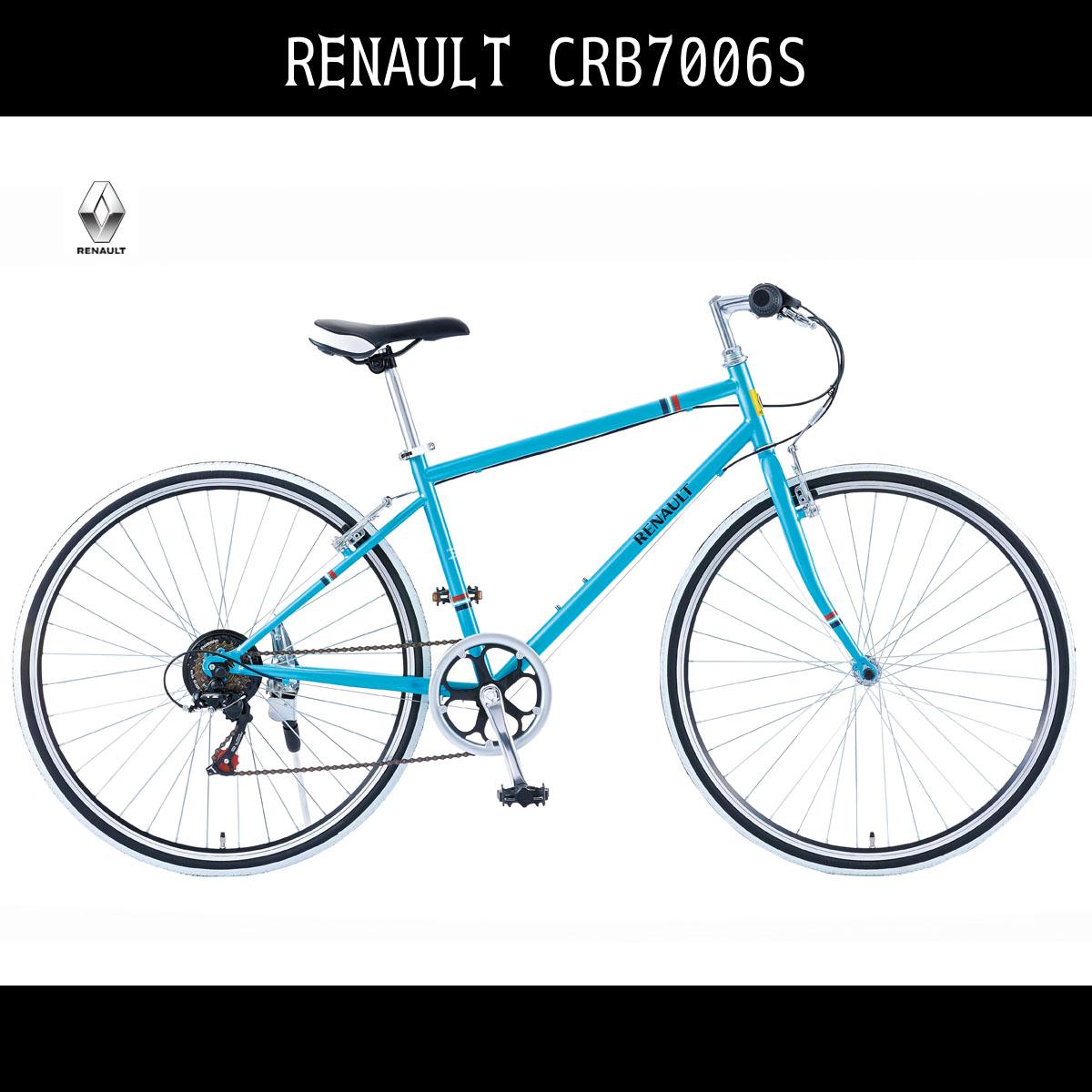 【クーポン配布中!】配送先一都三県一部地域限定送料無料 自転車 ルノー CRB7006S 外装6段変速ギア付き 軽量 クロスバイク 700c 青 ブルー 自転車 RENAULT ルノー 自転車 クロスバイク 通販 おしゃれ