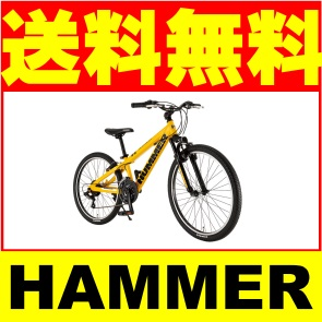 配送先一都三県一部地域限定送料無料 アルミニウム 2418-SV Jr.ATB HUMMER 自転車 ハマー 子ども用 外装18段変速ギア 24インチ 黄色 イエロー HUMMER 自転車 ハマー マウンテンバイク 子供用 キッズ 自転車 ジュニア ギア付 おしゃれ