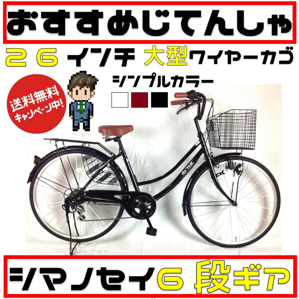 自転車 デザインフレームで人気 サントラスト ママチャリ 自転車 ブラック 黒色 dixhuit 6段変速ギアフレーム 26インチ ギア付 鍵付 シティサイクル 通販 おしゃれ
