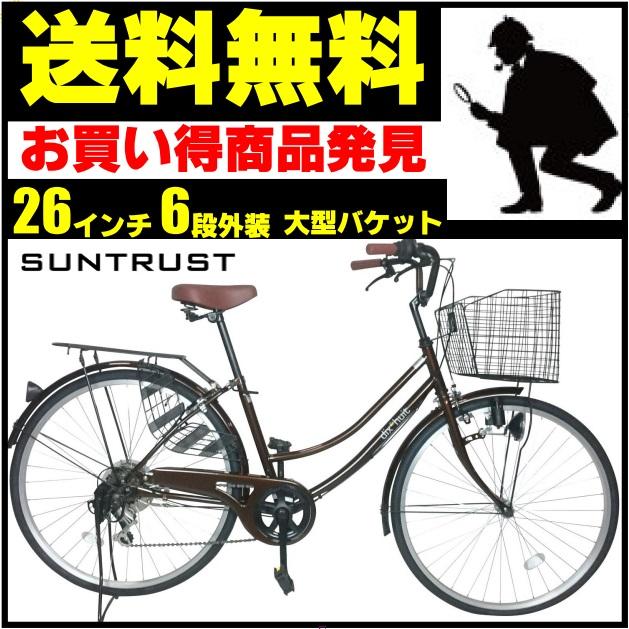 8月中旬以降発送 自転車 デザインフレームで人気 サントラスト ママチャリ 自転車 ブラウン dixhuit 6段変速ギアフレーム 26インチ ギア付 鍵付 シティサイクル 通販 おしゃれ