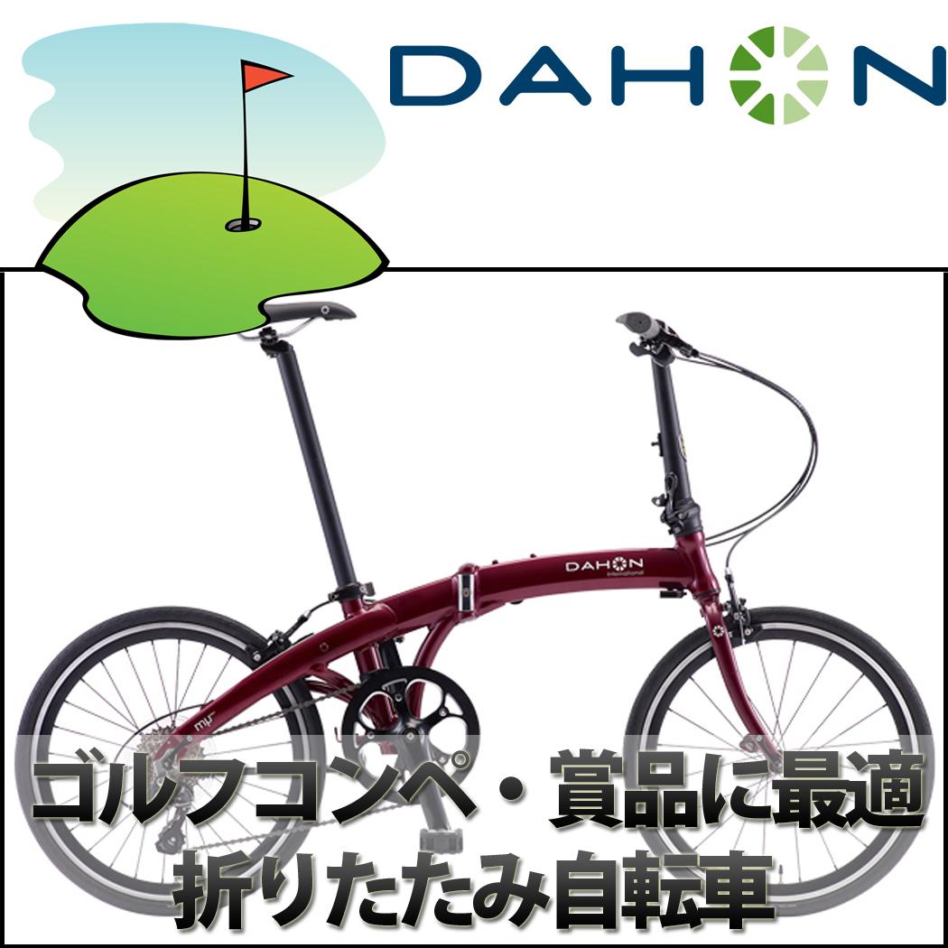 格安即決 ゴルフコンペ ゴルフ景品に最適 折りたたみ自転車 DAHON Burgundy Mu SP9 DAHON ダホン 自転車 SP9 ブルゴーニュ パープル 紫 20インチ 折りたたみ自転車 外装9段変速ギア Burgundy ダホン 折りたたみ自転車 DAHON ミュー SP9 ギア付 おしゃれ, とっぷりさいくるモール:0a4a92dd --- pokemongo-mtm.xyz