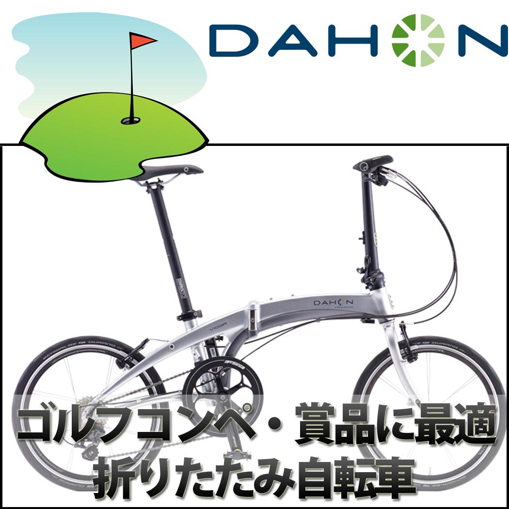 【破格値下げ】 ゴルフコンペ ゴルフ景品に最適 折りたたみ自転車 DAHON D11 ギア付 Vigor D11 ダホン 自転車 おしゃれ クローム シルバー20インチ 折りたたみ自転車 外装11段変速ギア Chrome ダホン 折りたたみ自転車 DAHON ヴィガー D11 ギア付 通販 おしゃれ, Vibi:08428a38 --- canoncity.azurewebsites.net